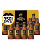 ビール ギフト サッポロ エビス(ヱビス) マイスター瓶セット YMB3D 短冊のし お中元 父の日 お歳暮 beer gift 包装不可