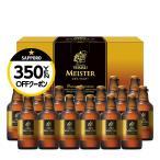 ビール ギフト サッポロ エビス(ヱビス) マイスター瓶セット YMB5D 短冊のし お中元 父の日 お歳暮 beer gift 包装不可