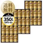 送料無料 同梱不可 包装不可 ビール ギフト サッポロ エビス(ヱビス)ビール缶セット YE3DL-4 4箱 お中元 父の日 お歳暮