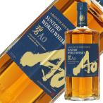 ウイスキー サントリー ワールド ウイスキー 碧(あお) Ao 43度 箱付 700ml 洋酒 whisky
