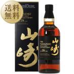 ウイスキー サントリー 山崎 18年 43度 箱付 700ml 洋酒 whisky