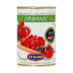 モンテベッロ(スピガドーロ) オーガニック(有機栽培) ダイストマト(角切り) 400g 1梱包48缶まで 西濃運輸 出荷不可