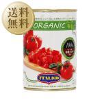 トマト缶 モンテベッロ(スピガドーロ) オーガニック  ダイストマト(角切り) 1ケース 400g×24 食品 送料無料 包装不可 同梱不可