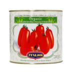 トマト缶 モンテベッロ(スピガドーロ) オーガニック(有機栽培) ホールトマト(丸ごと) 2550g 食品 1梱包6缶まで 包装不可