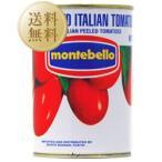 トマト缶 モンテベッロ(スピガドーロ) ホールトマト(丸ごと) 1ケース 400g×24 食品 canned tomatoes 送料無料 包装不可 同梱不可