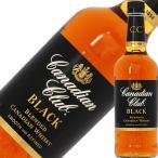 ウイスキー カナディアンクラブ ブラックラベル 40度 正規 700ml カナディアン 洋酒 whisky