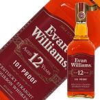 エヴァン ウィリアムス 12年 50.5度 正規 750ml