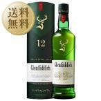 ウイスキー グレンフィディック 12年 スペシャルリザーブ 40度 正規 箱付 700ml 包装不可 シングルモルト 洋酒_YGF12