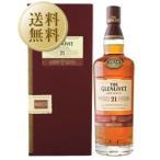 お一人様1本限り 送料無料 ウイスキー ザ グレンリベット 21年 43度 並行 箱付 700ml シングルモルト 洋酒 whisky