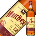 ウイスキー ホワイトホース 12年 40度 正規 700ml スコッチ 洋酒 whisky