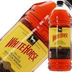 ウイスキー ホワイトホース ファインオールド 40度 正規 4000ml スコッチ 洋酒 whisky 包装不可