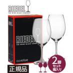リーデルシリーズ3セットご購入で送料無料 正規品 リーデル オヴァチュア レッドワイン 専用ボックス入り 2脚セット 品番:6408/00 赤ワイン グラス