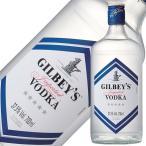 ウォッカ ギルビー ウォッカ 37.5度 正規 750ml スピリッツ vodka