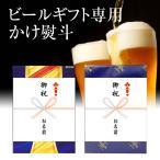 熨斗 ビールギフト専用 掛け熨斗