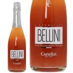 カネッラ ベリーニ 正規 750ml スパークリングワイン フランス