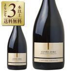スパークリングワイン イタリア カッシーナ キッコ エクストラ ブリュット キュヴェ ゼロ 750ml sparkling wine