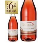 よりどり6本以上送料無料 ドネリ ランブルスコ ロゼ アマービレ 750ml スパークリングワイン イタリア