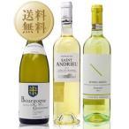 白 ワイン セット 送料無料 美食と愉しむリッチな白ワイン3本セット 第2弾 750ml×3