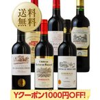 期間限定特別1,000円OFFクーポン フランス ボルドー 赤ワイン
