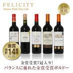赤 ワイン セット 送料無料 金賞受賞 ボルドー赤ワイン 5本セット 第7弾 750ml×5