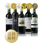 対象セット2セット購入で500円引 フランス ボルドー 赤ワイン