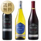 赤 白 ワインセット ワインセット ベリンジャー オンラインセミナー テイスティング3本セット 750ml×3 送料無料 包装不可 飲み比べ