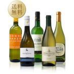 ショッピング白 白 ワイン セット 送料無料 爽快感を愉しむ白ワイン 5本セット 第5弾 750ml×5