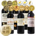 赤ワインセット フランス ボルドー 金賞受賞 ボルドー