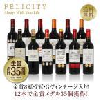 赤ワインセット 金賞受賞フランスボルドー赤ワイン 12本セット 第32弾 750ml×12 送料無料 金賞ボルドー 包装不可 飲み比べ