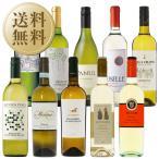 白ワインセット 世界の選りすぐり白ワイン10本セット 第10弾 750ml×10 送料無料 wine set 包装不可 飲み比べ