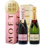 送料無料 フェリシティーオリジナルギフト モエ エ シャンドン ブリュット&ロゼ 2本セット 正規 箱付 750ml×2 シャンパン シャンパーニュ