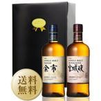 ウイスキーギフト 余市・宮城峡 NV 700ml 2本セット オリジナルギフト箱入り whisky gift