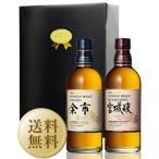 ウイスキーギフト 余市・宮城峡 NV 500ml 2本セット オリジナルギフト箱入り whisky gift