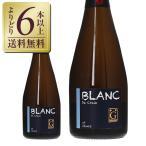 シャンパン フランス シャンパーニュ アンリ ジロー ブラン ド クレ 750ml champagne