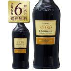 スパークリングワイン イタリア メディチ エルメーテ アッソーロ レッジアーノ フリッツァンテ ロッソ セッコ 正規 750ml sparkling wine