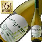 ビオ&オーガニックワイン企画 よりどり6本以上送料無料 リヴィング アース シャルドネ 2015 750ml 白ワイン フランス