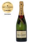 モエ エ シャンドン ブリュット アンペリアル 正規 箱なし 750ml シャンパン シャンパーニュ フランス