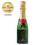 シャンパン フランス シャンパーニュ モエ エ シャンドン ブリュット アンペリアル ピッコロサイズ 200ml 西濃運輸 出荷不可 champagne