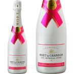 シャンパン フランス シャンパーニュ モエ エ シャンドン アイス アンペリアル ロゼ 並行 750ml champagne