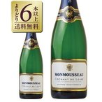 スパークリングワイン フランス モンムソー クレマン ド ロワール 750ml sparkling wine