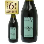 よりどり6本以上送料無料 モンテ デッレ ヴィーニェ ランブルスコ セッコ NV 750ml スパークリングワイン イタリア