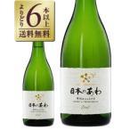 スパークリングワイン 国産 シャトー メルシャン 日本のあわ 勝沼甲州 720ml sparkling wine