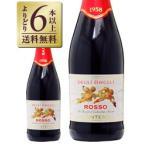 スパークリングワイン イタリア サンテロ 天使のロッソ 750ml sparkling wine