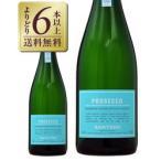 スパークリングワイン イタリア サンテロ プロセッコ スプマンテ エクストラ ドライ 750ml sparkling wine