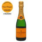 シャンパン フランス ヴーヴ クリコ(ヴーヴクリコ)(ブーブクリコ) イエローラベル ブリュット ハーフ 正規 375ml 西濃運輸 出荷不可