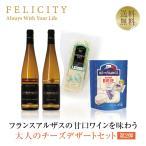 白 ワインセット ウルフベルジュ 甘口ワイン×ブルーチーズ マリアージュセット 750ml×2 送料無料 クール代込 包装不可 ワインセット wine wain