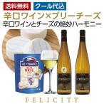 白 ワインセット ウルフベルジュ 辛口ワイン×ブリーチーズ マリアージュセット 750ml×2 送料無料 クール代込 包装不可 ワインセット wine wain