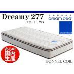ドリームベッド/ドリーミー277/F4BOX-Tマットレス/パーソナルシングル/ピロートップ/BONNEL/硬さが選べるハード・ミディアム・ソフト/日本製/送料無料