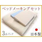国産ベッドメーキング/セミダブル/防ダニ綿ベッドパット/シーツ三点セット