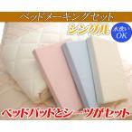 ベッドメーキング シングル ベッドパット シーツ三点セット 格安!最安値 マットレスカバー
